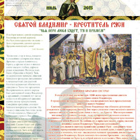 St.Vladimir_July_2015_ready print1.jpg