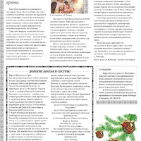 St.Vladimir_Newsletter_December_2014_Print_Ready6.jpg