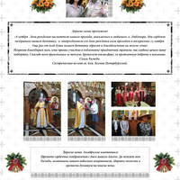 St.Vladimir_Newsletter_December_2014_Print_Ready8.jpg