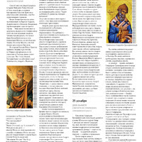 St.Vladimir_Newsletter_December_2014_Print_Ready3.jpg