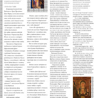 St.Vladimir_Newsletter_December_2014_Print_Ready2.jpg