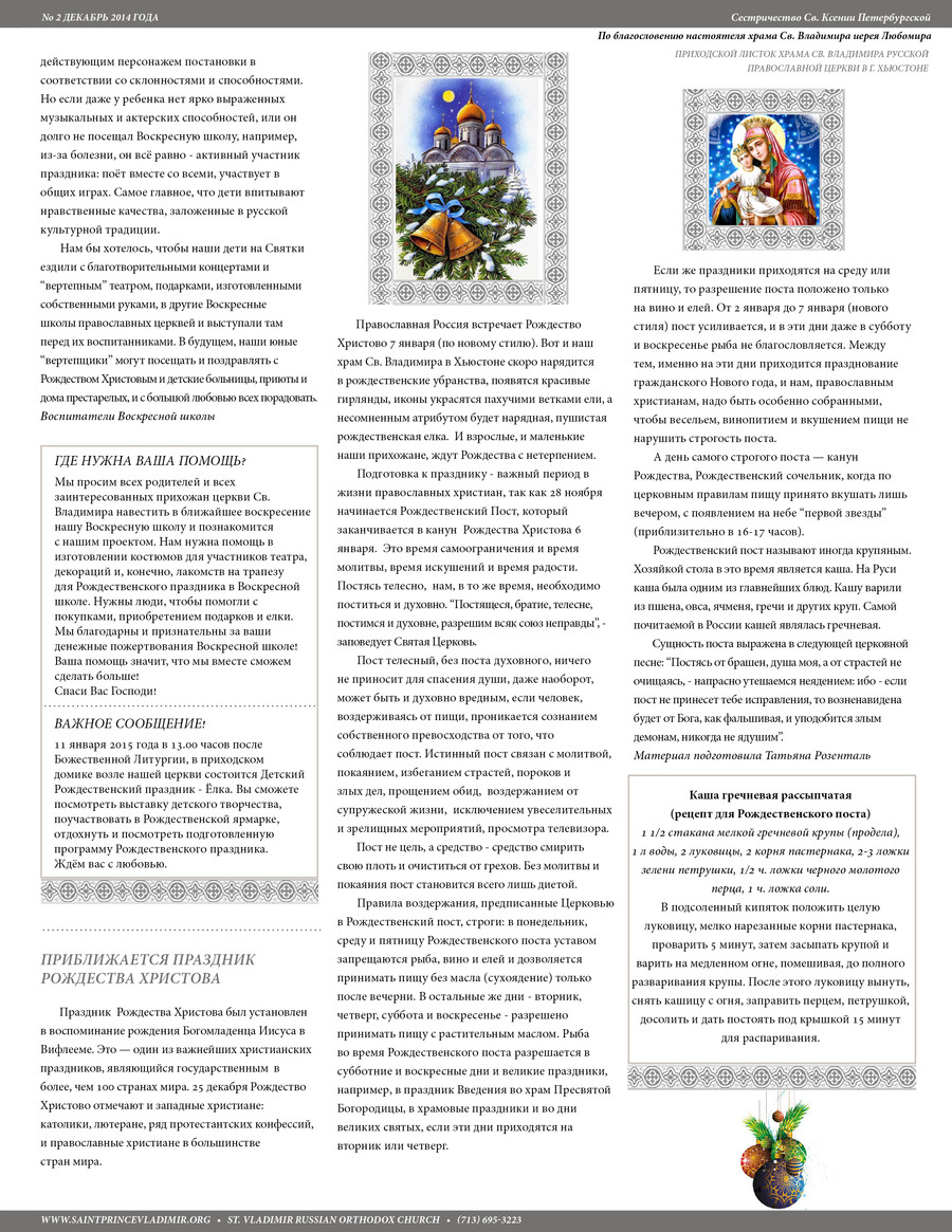 St.Vladimir_Newsletter_December_2014_Print_Ready5.jpg