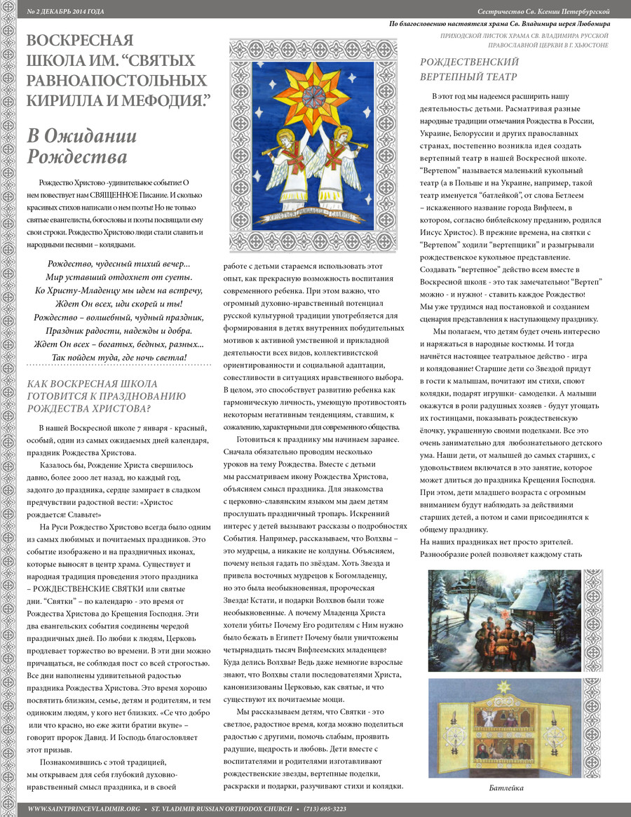 St.Vladimir_Newsletter_December_2014_Print_Ready4.jpg
